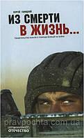 Из смерти в жизнь... Свидетельства воинов о помощи Божьей на войне. Сергей Галицкий