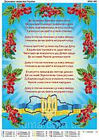 """Схема для вышивки бисером """"Символика Украины"""""""