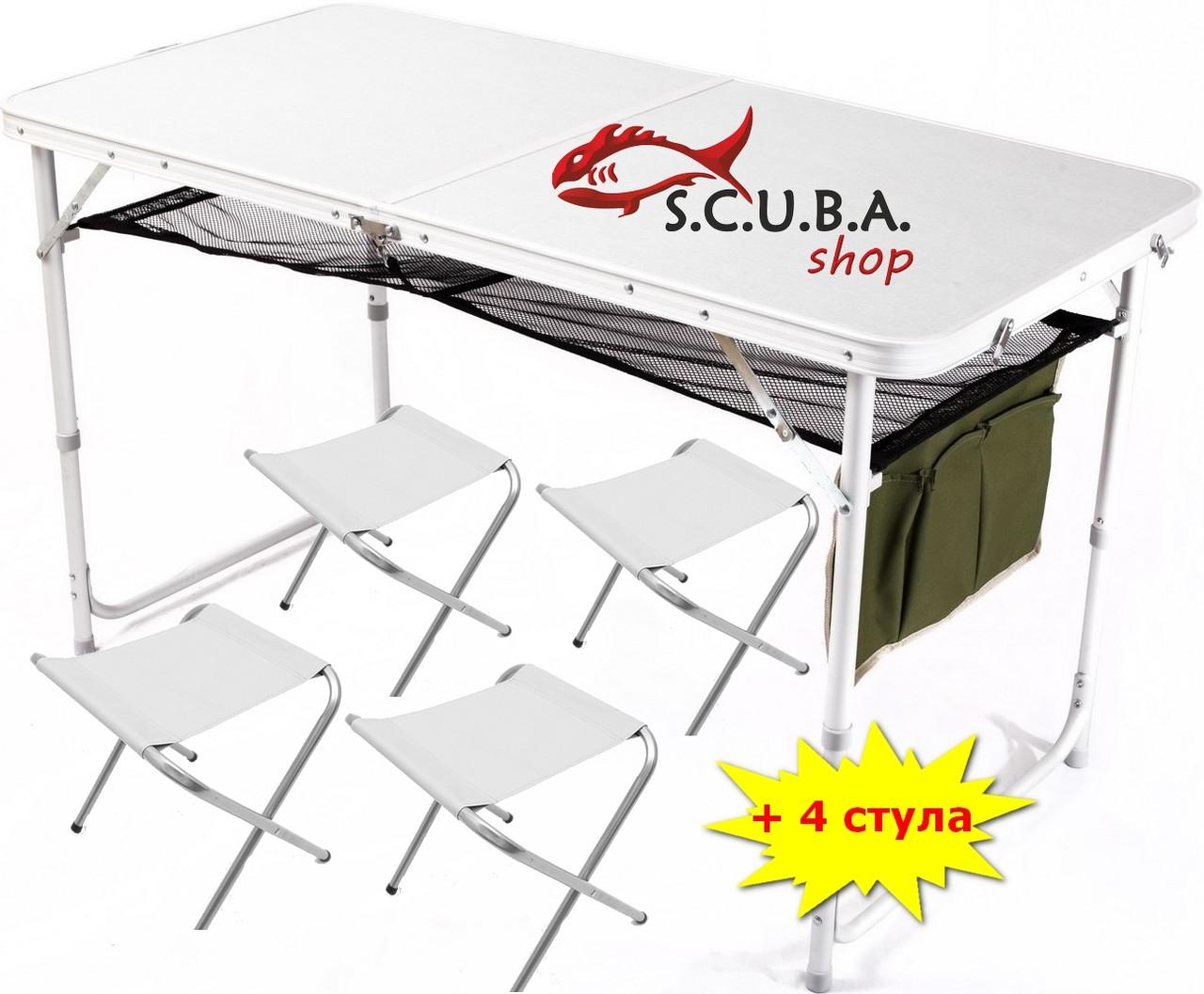 Складной столик алюминиевый