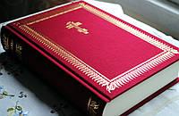Библия на церковно-славянском языке. Тканевый переплет. Большой формат.