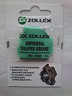 Смазка для суппортов Zollex (5 грамм)