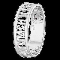 "Серебряное кольцо спаси и сохрани ""278"""