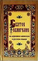 Святое Евангелие на церковно-славянском с параллельным переводом на русский язык.