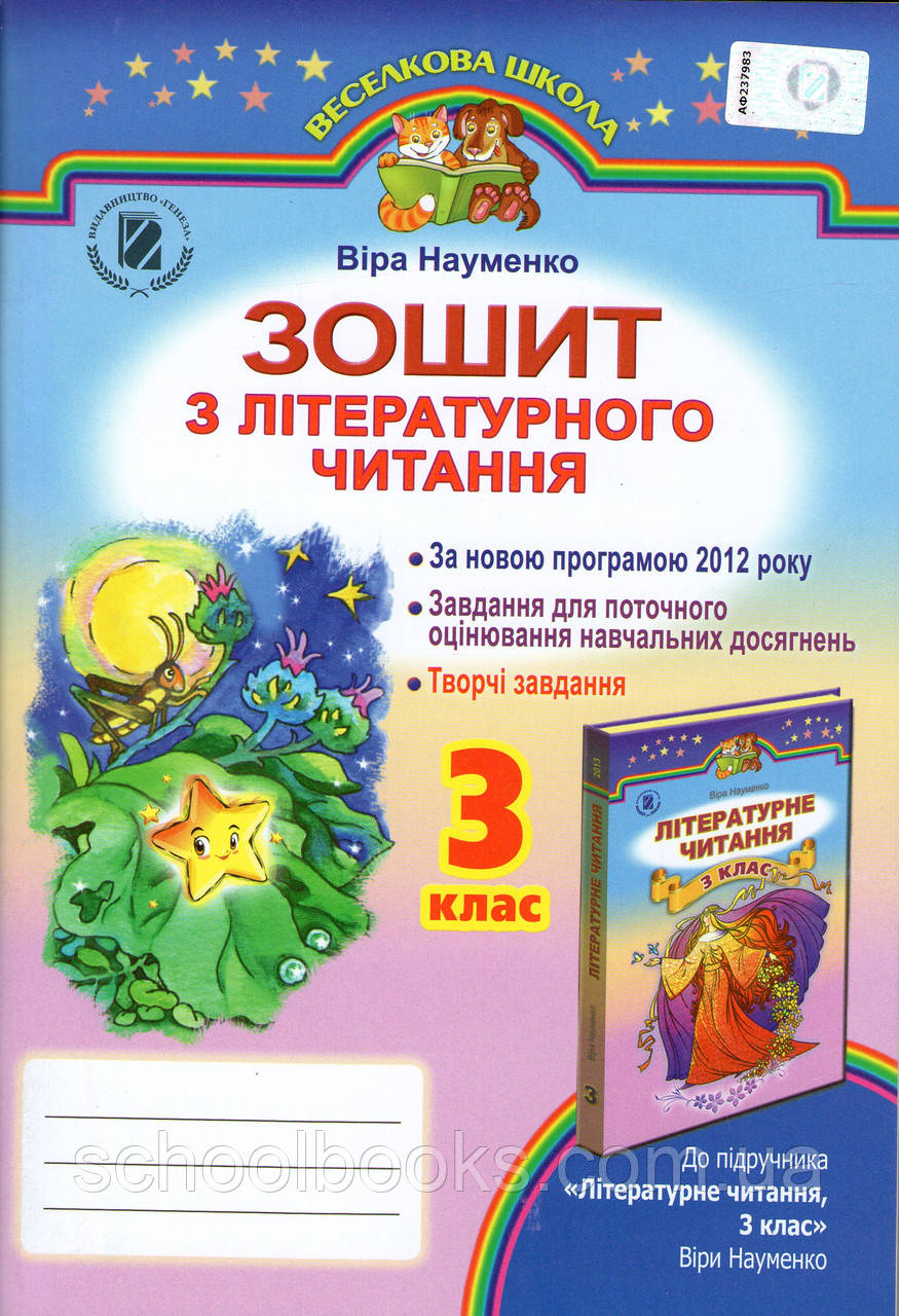 Гдз 3 клас читання зошит науменко