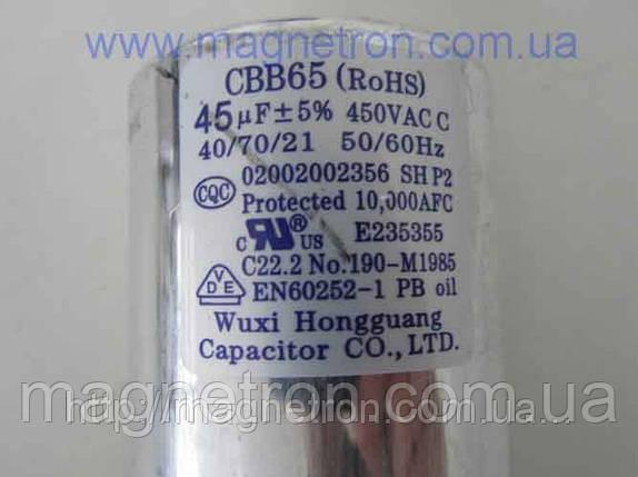 Конденсатор для кондиционера 45uF 450V, фото 2