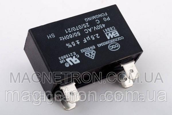 Конденсатор для кондиционера 2.5uF 450V, фото 2