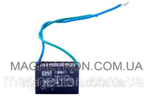 Конденсатор для кондиционера 4.5uF 450V, фото 2