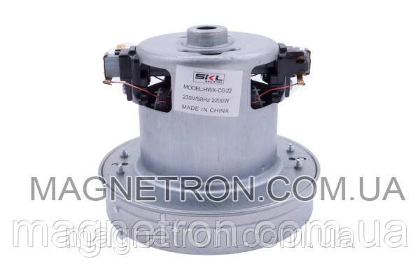 Двигатель (мотор) для пылесосов SKL HWX-CG22 2200W, фото 2