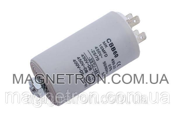 Пусковой конденсатор для стиральной машины 16uF 450V, фото 2