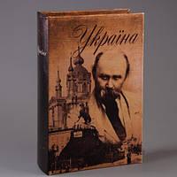 """Книги-сейфы в виде старинных книг  """"Украина"""" супер подарок для парня"""