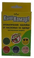Наклейки от комаров Кыш Комар 30шт