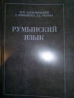 Заюнчковский, Ю. П. ; Николеску, Т. ; Репина, Т. А.  Румынский язык.