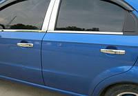 Окантовка стекла Chevrolet Aveo (Sedan)