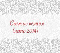 Свежие веяния (лето 2014)