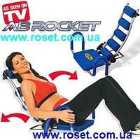 Тренажер Аб Рокет Ab Rocket Оригинал «Американский»