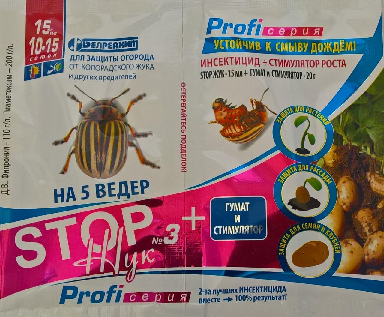 Как сделать отраву от колорадского жука