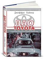 Дао Toyota: 14 принципов менеджмента ведущей компании мира Лайкер Дж