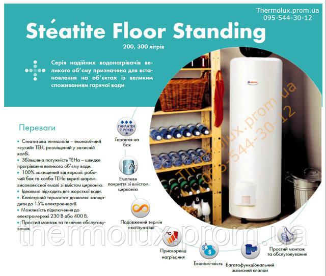 Преимущества водонагревателей Atlantic Steatite Floor Standing 200