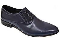 """Туфли мужские """"Strado"""". Синие. Натуральная кожа. Без шнуровки"""