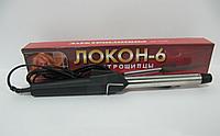 Плойка - электрощипцы для завивки волос ЛОКОН-6