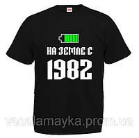 """Футболка """"На Земле с"""""""