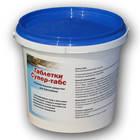 Таблетки хлорные Супер-табс 3 в 1 - упаковка 1 кг. Универсальное средство для бассейнов.