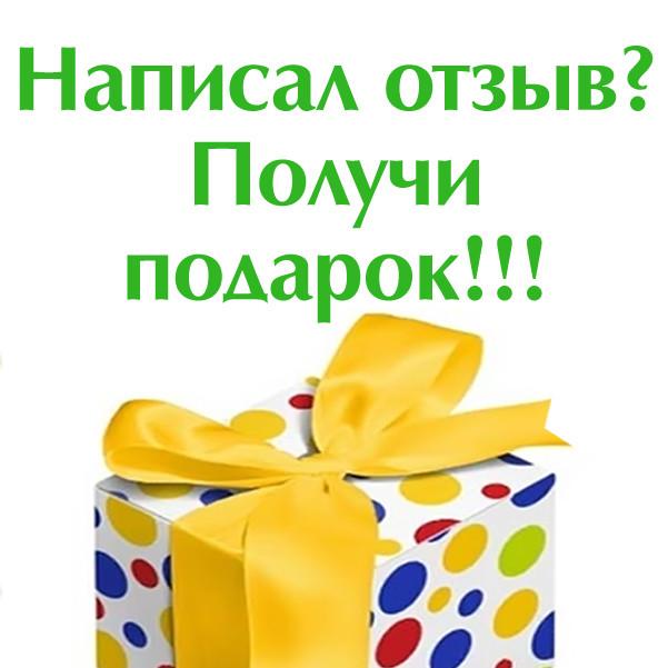Отзыв о подарок друга