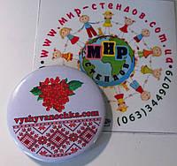 Значок с логотипом и адресом сайта компании