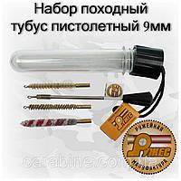 Набор походный тубусдля чистки пистолета 9 мм