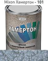 Краска молотковая (с молотковым эффектом) Mixon Хамертон 101 0,75л