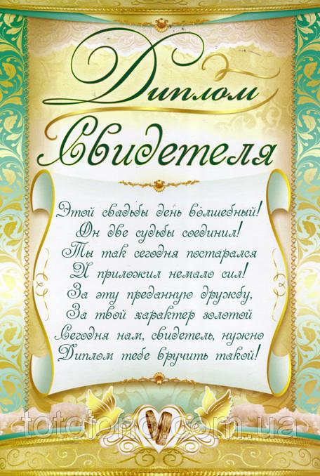 Поздравление на свадьбу невесте от свидетельницы