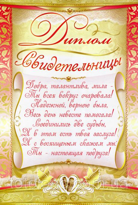 Прикольные поздравление от свидетелей на свадьбе прикольные 3