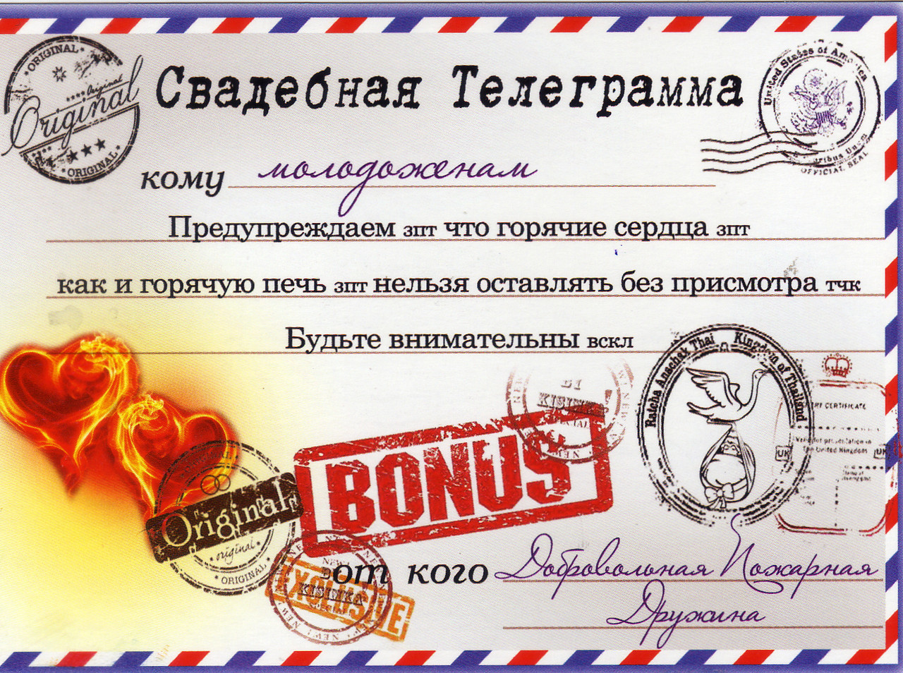 Поздравления на свадьбу для телеграммы