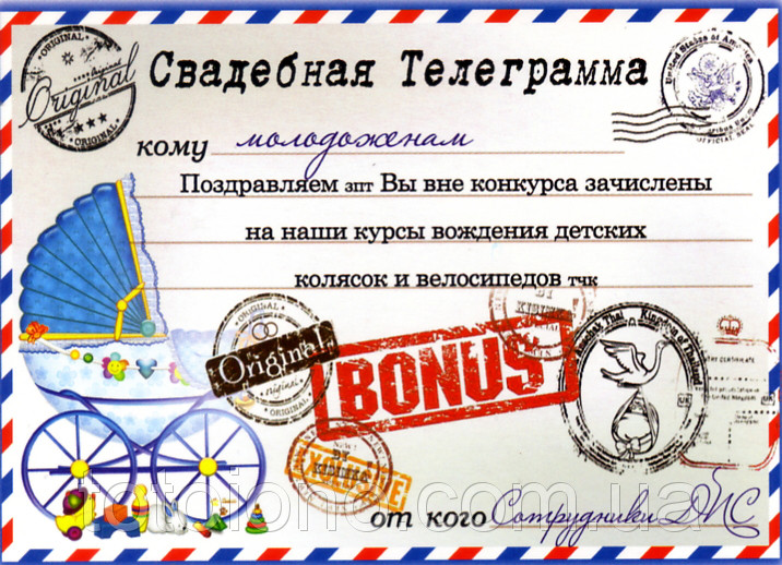 Поздравление с днем свадьбы для телеграммы