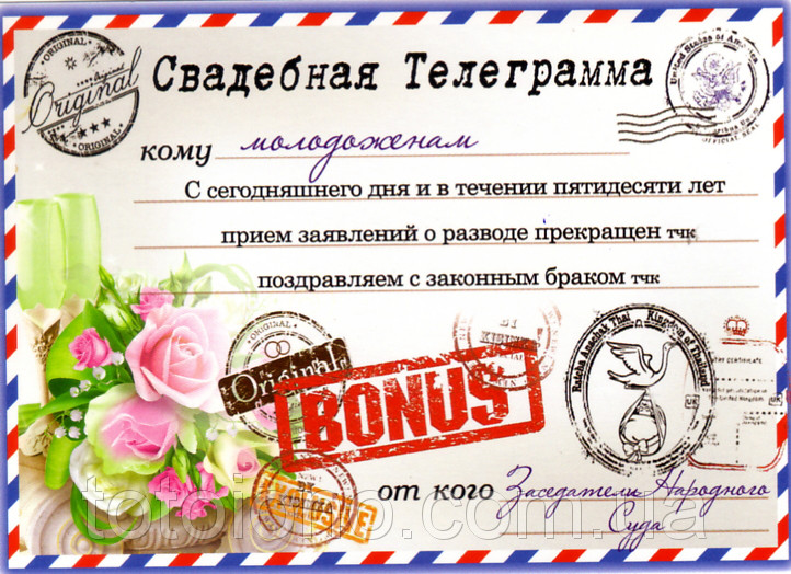 Поздравления с днём свадьбы от президента 88