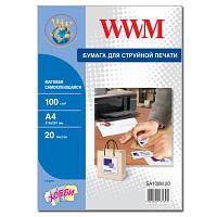 Самоклеящаяся бумага WWM для струйной печати, матовая 100 g/m2, 1 на листе А4, 210 х 297мм, 20л (SA100M.20)