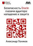 Поляков Александр Безопасность Oracle глазами аудитора: нападение и защита