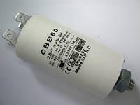 Конденсатор пусковой СВВ60 2,5 мкф х 450В