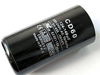 Конденсатор пусковой СD60    124-149 мкф х ( 220-250В )