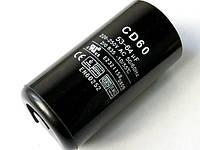Конденсатор пусковой СD60    53-64 мкф х ( 220-250В )