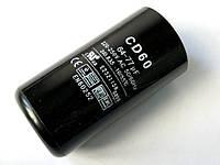 Конденсатор пусковой СD60    64-77 мкф х ( 220-250В )