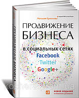 Продвижение бизнеса в социальных сетях Facebook, Twitter, Google+ Ермолова Н