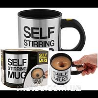 Кружка мешплка Self Mug. Чашка мешалкар