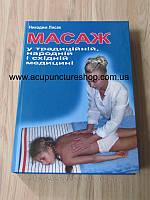 Массаж в традиционной, народной и восточной медицине