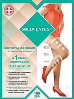 Колготы антиварикозные компрессионные, 1 класс, ПЛОТНЫЕ,18-21мм рт.ст., SOLOVENTEX (Украина)