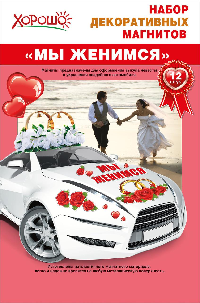 """Набор свадебных магнитов на авто и комнату невесты """"Мы женимся"""" (12 штук)"""