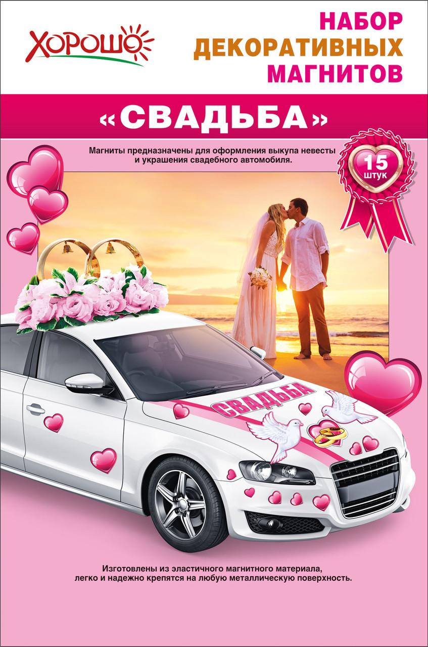 """Набор  свадебных магнитов для оформления авто и выкупа невесты """" Свадьба """" (15 штук)"""