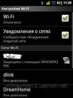 """Как настроить Wi-Fi на Android?. Статьи компании """"Mobilki.org"""""""