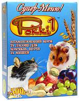 Корм Рокки-1 Супер Меню для хомяков, крыс и мышей 0,5 кг