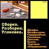 Разборка и сборка мебели в Харькове